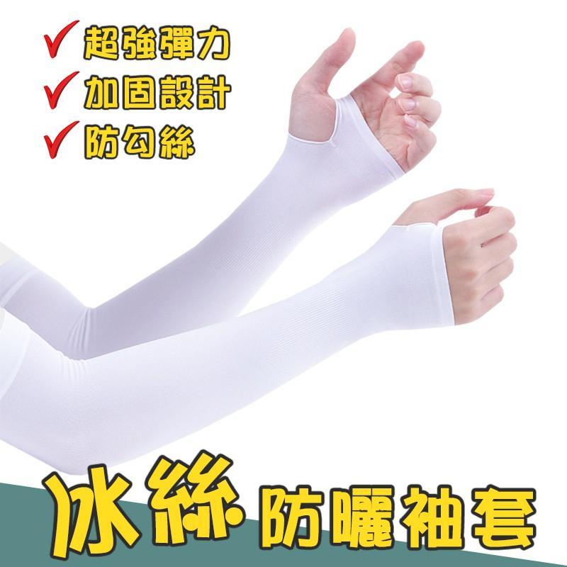 冰絲涼感袖套 運動袖套 防曬袖套 臂套 護手套手袖 透氣速乾 騎行袖套 機能袖套