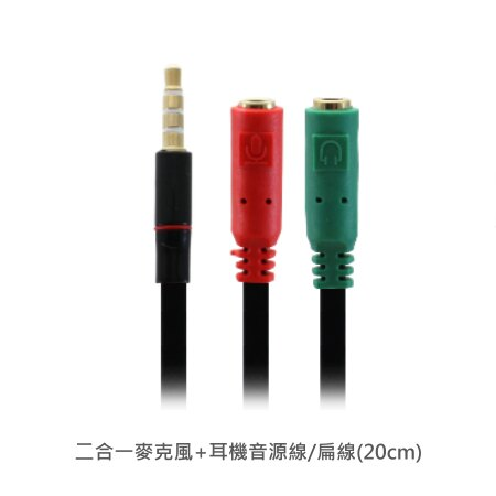 二合一 耳麥轉接線 音源線 3.5mm 麥克風 耳機 電腦 手機 一分二 分線器 K歌神器 卡拉OK 轉換器 轉換頭