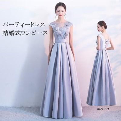 パーティードレス ロングドレス 結婚式 ワンピース パーティードレス ロング ドレス ピアノ 発表会