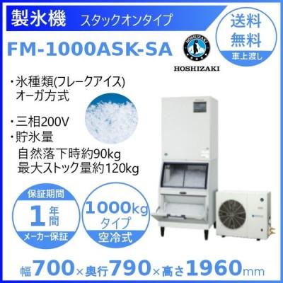 製氷機 業務用 ホシザキ FM-1000ASK-SA フレークアイス