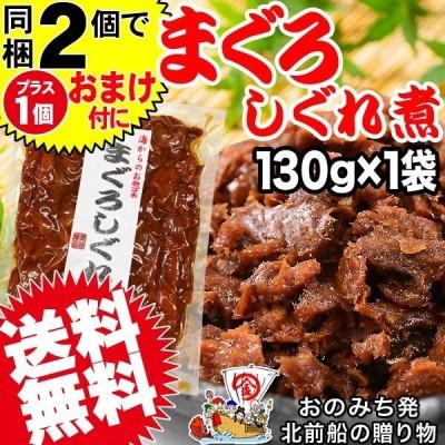 セール 送料無料 マグロ まぐろ しぐれ煮 130g×1袋 セール ご飯のお供 メール便限定 (魚介類 海産物)グルメ