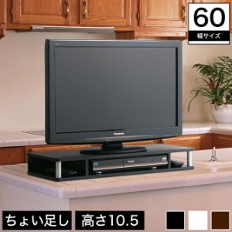 テレビ 台 高 さ 60cm