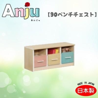 (Anju あんじゅ)90ベンチチェスト 収納棚/棚/チェスト/子供用/国産/木製/ナチュラル/シンプル/かわいい/カラフル
