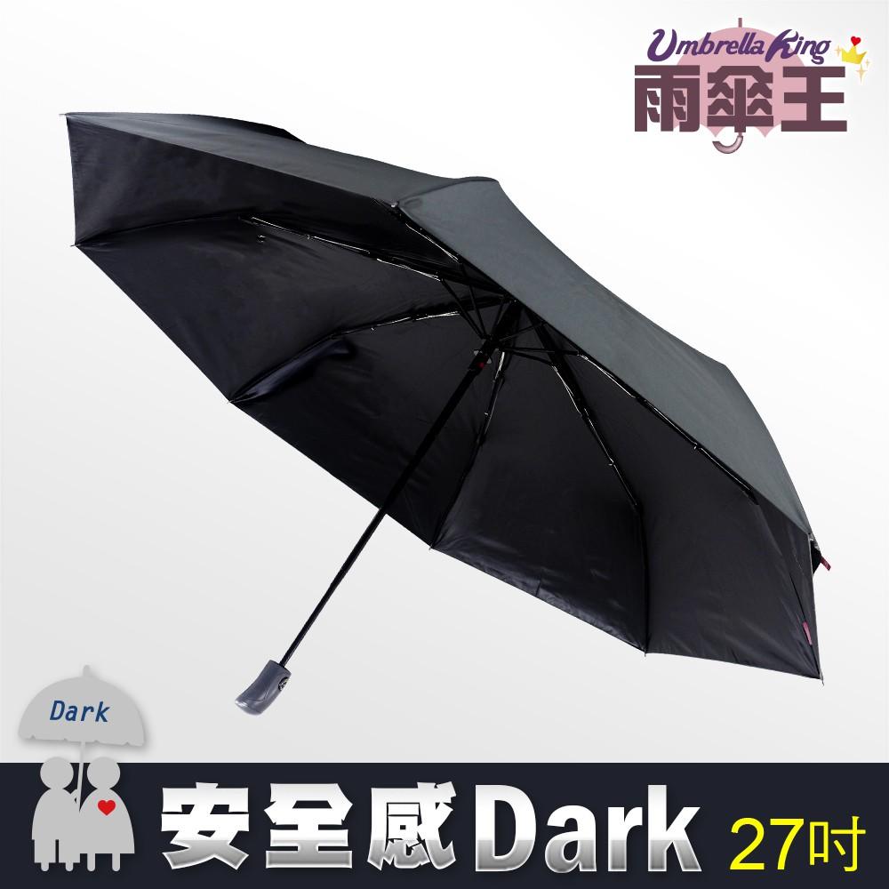 【雨傘王】《BigRed 安全感DARK》94要大又要曬不黑!27吋加大傘面安全自動摺疊傘_終身免費維修(黑膠傘布)