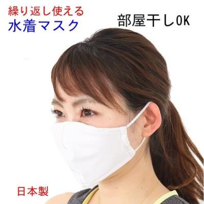 マスク 日本製 ノーズフィッター マスク タック 水着素材 大人用 白 繰り返し使える 洗える マスク 個包装 耳痛くない