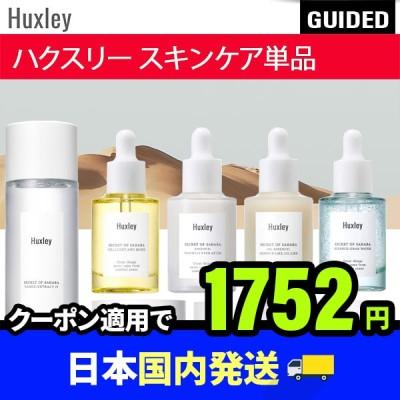 トナーエクストラクトイット/クリーム/エッセンス/オイル/スキンケア/抗酸化/ブライトニング/水分/高保湿 [huxley]