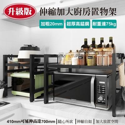 lemonsolo升級版加大廚房伸縮置物架LM-K317