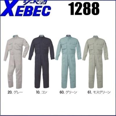続服 ジーベック 1288 XEBEC オールシーズン S〜5L 帯電防止素材 撥水加工 (社名ネーム一か所無料) (すそ直しできます)