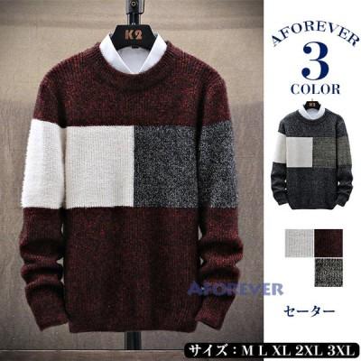 長袖セーター メンズ ニット セーター クルーネック 配色 ニットソー トップス 秋冬 おしゃれ