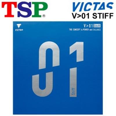 卓球 ラバー 卓球用品 TSP V>01 Stiff スティフ ハイエナジーテンション裏ソフト 攻撃重視 硬度45±3(ドイツ基準)黒 赤 ドイツ製 VICT
