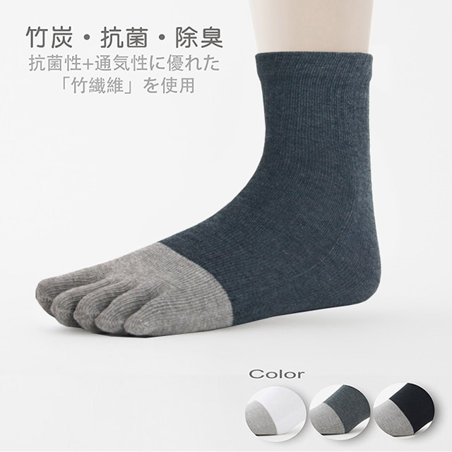 《老船長》奈米竹炭五趾襪(6雙入)