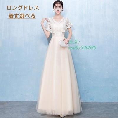 パーティードレス 演奏会用ドレス ロングドレス 母親 結婚式 Vネック レース ミモレドレス シャンパン ロングドレス