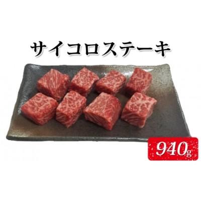 氷見牛もも サイコロステーキ940g(A4以上)