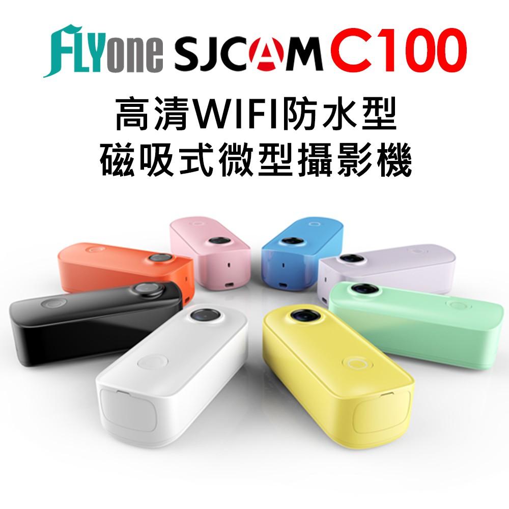 SJCAM C100 高清WIFI 防水磁吸式微型攝影機/迷你相機