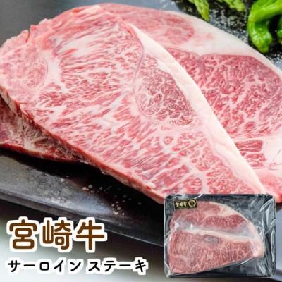 お歳暮 ギフト 高級 宮崎牛肉 宮崎牛 サーロインステーキ ビーフステーキ ステーキ肉 200g×2枚 冷凍 国産 九州産 牛肉 ステーキ肉 ビフテキ