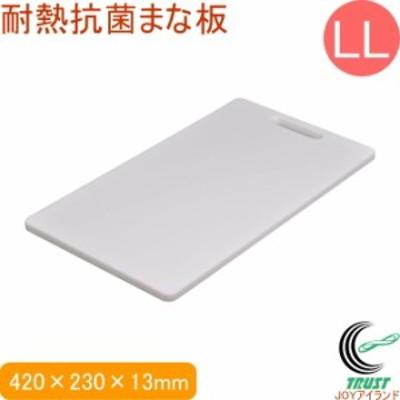 耐熱抗菌まな板 LL 420×230×13mm HB-1535 まな板 抗菌 銀イオン キッチン 耐熱90度 食器洗い乾燥機OK 料理