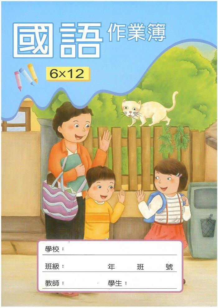 企鵝國語作業簿612 (G28002)