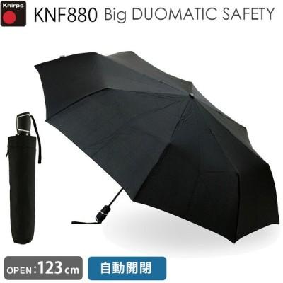 クニルプス KNF880 自動開閉 折り畳み傘 ビッグ デュオマチック セーフティ 送料無料 ポイント11倍 在庫有