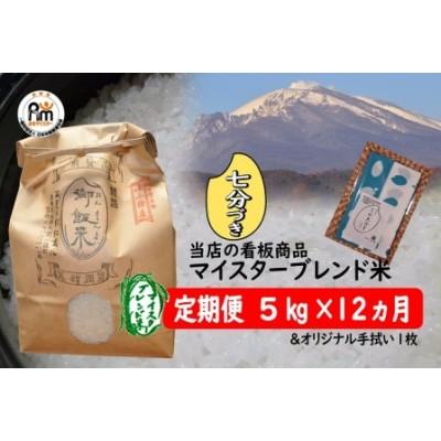 【12ヶ月定期便】小諸市産マイスターブレンド米 七分づき米5kg(初月オリジナル手拭付き)