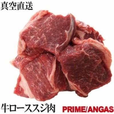 最高品質プライム ブラックアンガスのロース部位 赤身重視のスジ肉 真空パック約450g