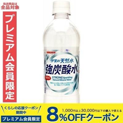 炭酸水 送料無料 サンガリア 伊賀の天然水 強炭酸水 500ml×2ケース RSL あすつく