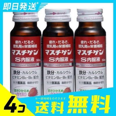 マスチゲン-S内服液 50mL× 3本 4個セット  第2類医薬品