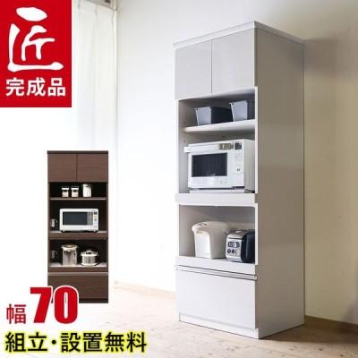 レンジ台 食器棚 コンパクト ジプシー 幅70cm ホワイト柾目 ブラウン木目 ダイニングボード キッチン収納 キッチンカウンター 設置無料 完成品 日本製