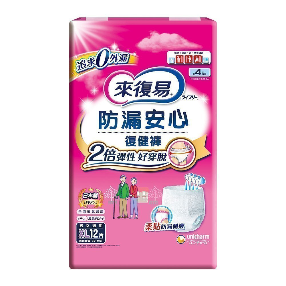 來復易 防漏安心復健褲(XL)(12片 x 4包/箱)(成人紙尿褲)