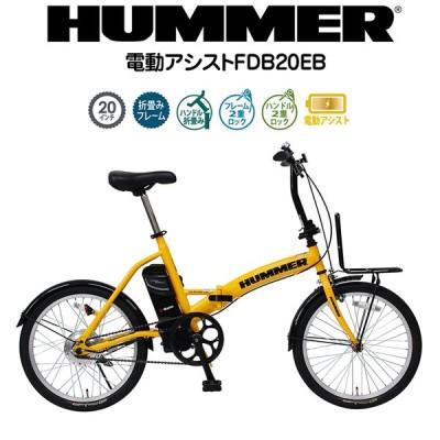 【メーカー直送】ハマー 電動アシスト 折りたたみ 自転車 20インチ HUMMER FDB20EB 電動 MG-HM20EBYE 折り畳み 泥よけ フロントキャリア付き 420007