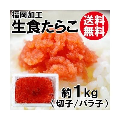 [訳あり]生食たらこ(約1kg/切子・バラ子)(福岡加工)[送料無料]