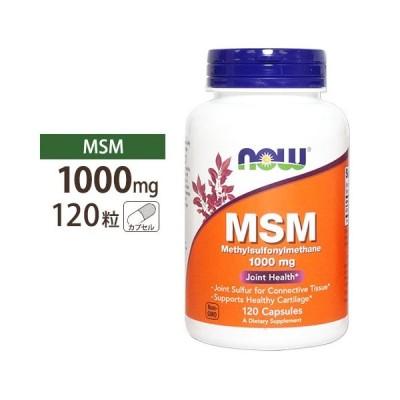 MSM 1000mg 120粒 NOW Foods ナウフーズ