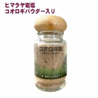 昆虫食 コオロギパウダー入りヒマラヤピンク岩塩 コオロギ塩
