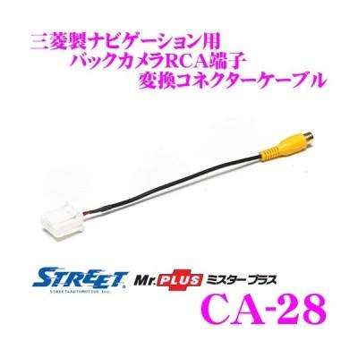 STREET Mr.PLUS CA-28 バックカメラRCA端子 変換コネクターケーブル 三菱製ナビゲーション用【同適合品:LE-40BC】
