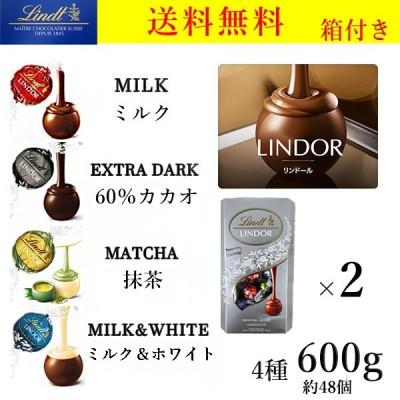 リンツ リンドール チョコ ※箱 ×2 シルバー 4種 600g 48個 チョコレート アソート 高級 人気 有名 プレゼント ギフト コストコ 送料無料