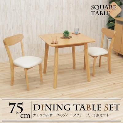 ダイニングテーブルセット 75cm 3点セット 2人掛 rosiu75-3-360 北欧 木製 ナチュラルオーク色 机 椅子 チェア 組立品 シンプル アウトレット 11s-2k hg