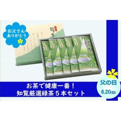 002-01 お茶で健康一番!知覧厳選緑茶5本セット
