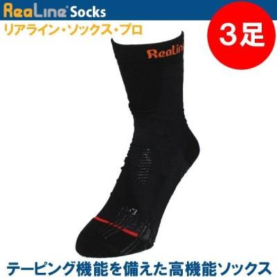 リアライン 足袋型ソックスプロ 同色3足セット(締め付け強め/着用3時間以内) 返品交換不可 ReaLine