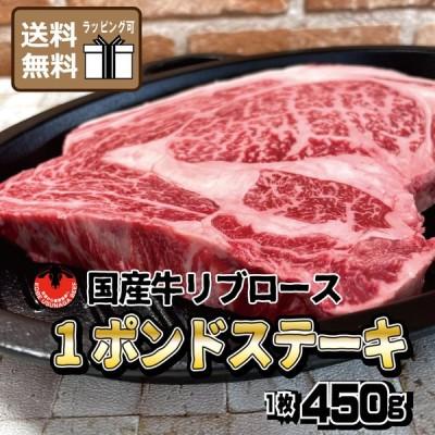 国産 1ポンドステーキ リブロース 牛肉 送料無料 ギフト包装可 父の日 お中元 BBQ 焼肉