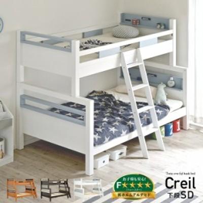 [下段セミダブル/耐荷重700kg] 宮付き 親子二段ベッド Twin over full Creil(クレイユ) 3色対応 親子2段ベッド 二段ベッド 2段ベッド 耐