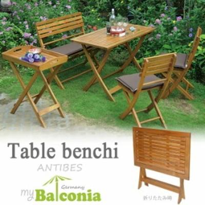 ガーデン テーブル セット 天然木製 折りたたみ テーブル1台&椅子2脚&ベンチ1脚&トレー セット