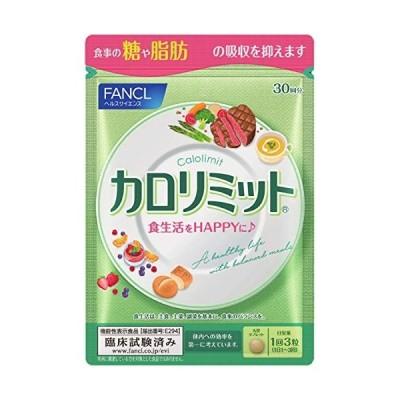 (新)ファンケル (FANCL) カロリミット (約30回分) 90 粒 [機能性表示食品] ご案内手紙付き