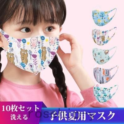 マスク子供用夏用10枚小さめ3層構造夏用3D立体キッズマスク洗えるPM2.5対応可愛いウイルス風邪花粉対策飛沫対策