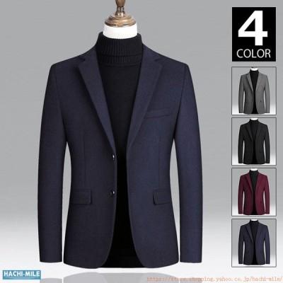 テーラードジャケット メンズ 無地 フォマール 紳士服 カジュアル スーツトップス 秋冬着 ライトアウター 通勤