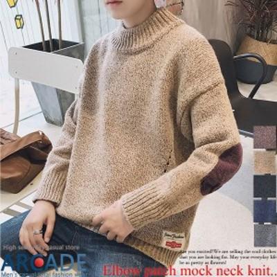 ニット メンズ モックネック セーター ハイクネック エルボーパッチ 春新作 韓国ニット 韓国ファッション ビッグニット