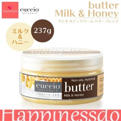 CUCCIO ボディバターブレンド ミルク & ハニー 1個/237g ボディクリーム 高保湿 濃密 潤い USA サロン エステ