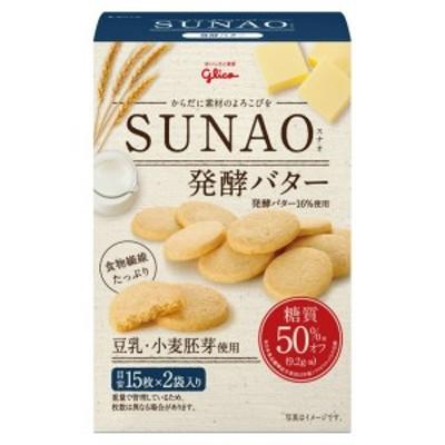 江崎グリコ SUNAO ビスケット 発酵バター (スナオ) (5×2)10入 (本州一部送料無料)