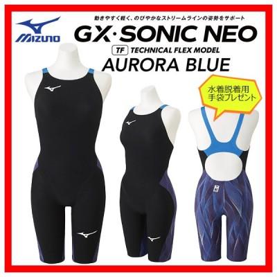 今ならシリコンキャップ付き!! MIZUNO ミズノ GX・SONIC NEO AURORA BLUE N2MG120520 レディス ハーフスーツ FINA承認 競泳水着 女性