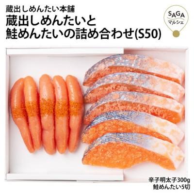 蔵出しめんたいと鮭めんたいの詰め合わせ 熟成 鮭 鮭めんたい 明太子 明太 めんたい 時短 低温熟成100181