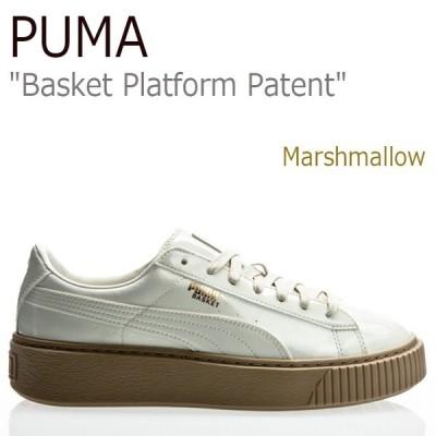 プーマ スニーカー PUMA Basket Platform Patent バスケット プラットフォーム パテント Marshmallow マシュマロ 厚底 363314-05 【箱無し別箱配送】シューズ