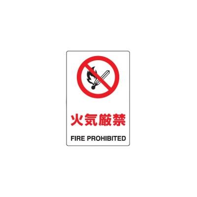 JIS規格安全標識 火気厳禁 エコユニボード製(中サイズ) 300×200mm 803-041